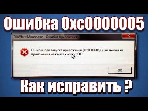 Ошибка 0xc0000005. Как исправить?