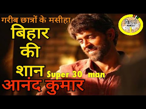 Anand Kumar Of Super 30 - Pride Of Bihar | Bihari No. 1 Originals | New Video