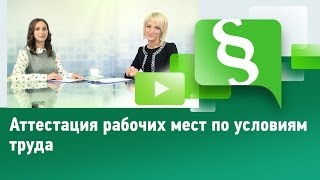 видео Аттестация рабочих мест (АРМ)