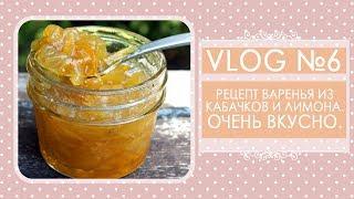 VLOG #6 Рецепт варенья из кабачков и лимона.  Очень вкусно.