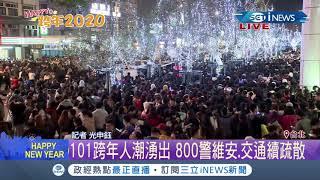 #iNEWS最新 台北捷運陸續湧入人潮 北捷42小時不收班 紓解跨年大批人潮|記者光申鈺|【台灣要聞。先知道】20200101|三立iNEWS