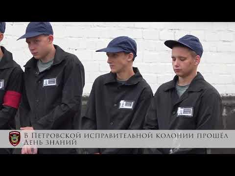 В Петровской исправительной колонии прошёл День знаний