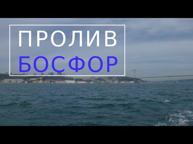 Смотреть видео Пролив Босфор. Прогулка по Босфору