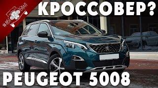 Видео Обзор Нового Пежо 5008, Peugeot 5008 2018 года Цены и Комплектации