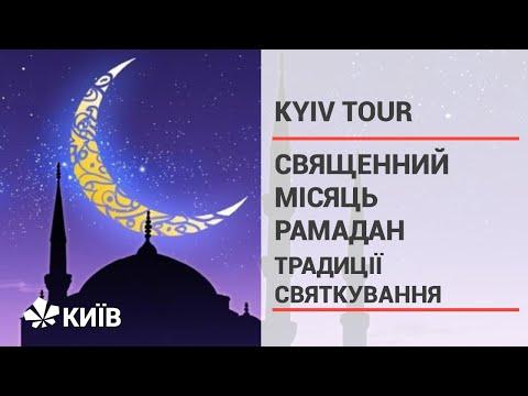 Священний місяць Рамадан: традиції святкування #KyivTour