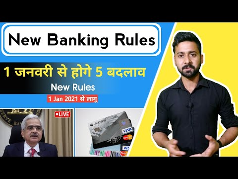 New Banking Transactions rules form 1 January 2021| Positive Pay Cheque, AMB Charges