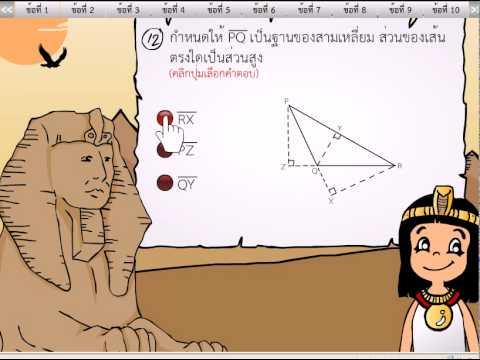 คณิตศาสตร์ ป 6 ภาค 2 ชุดที่ 1 แบบฝึกหัด