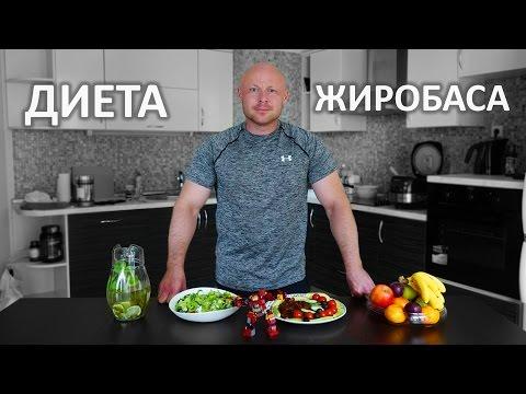 Диета Жиробаса /