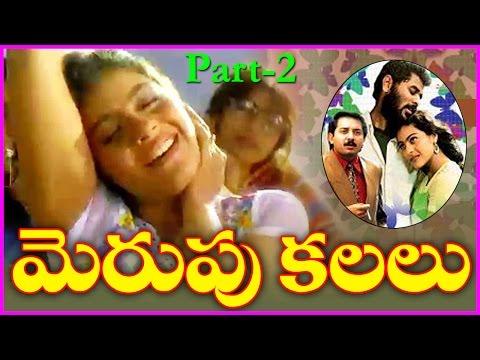 Merupu Kalalu || Telugu Full Length Movie Part-2 || Aravind swamy,Prabhu deva,Kajol