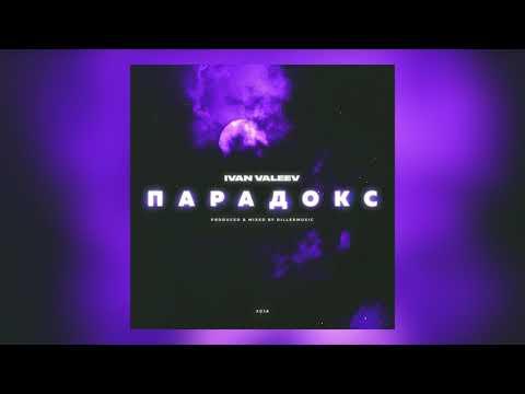 IVAN VALEEV - Парадокс