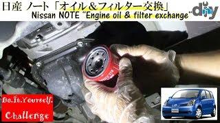 日産 ノート「オイル&フィルター交換」 /Nissan NOTE