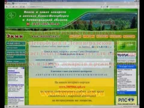 Поиск и заказ лекарств в Санкт-Петербурге! Www.3809066.spb.ru