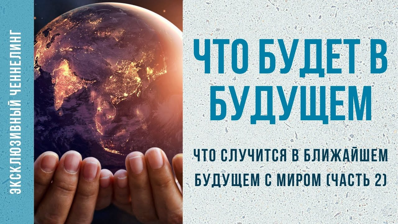 Предсказание 2021. Что случится в ближайшем будущем с миром (часть 2)