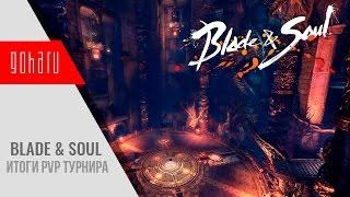 Blade and Soul - Итоги PvP турнира