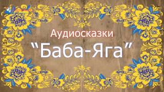 Русская народная сказка. Баба-Яга. Аудиосказка