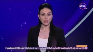 الأخبار - موجز أخبار الثالثة عصراً لأهم وأخر الأخبار مع دينا عصمت - حلقة الأحد 12-2-2017