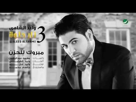 Waleed Al Shami ... Mabrouk Lel Hozn - Lyrics| وليد الشامي ... مبروك للحزن - بالكلمات