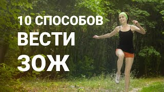 видео Здоровый образ жизни