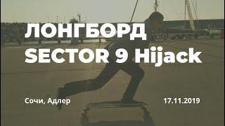 Лонгборд SECTOR 9 HIJACK. (Сочи, Адлер, Олимпийский парк) 17 ноября 2019