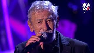 Вахтанг Кикабидзе - Виноградная косточка (музыкальный фестиваль ЖАРА, 2017)