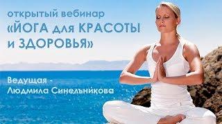 """Открытый вебинар к очному семинару """"Йога для красоты и здоровья"""""""