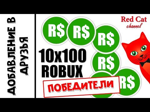 ОБНОВЛЕНИЕ ДРУЗЕЙ РЭДА В РОБЛОКС | RED CAT ROBLOX | Добавление в друзья + розыгрыш.