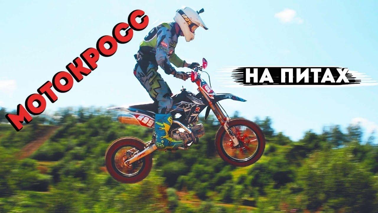 Мотокросс на питбайках  в Вельяминово