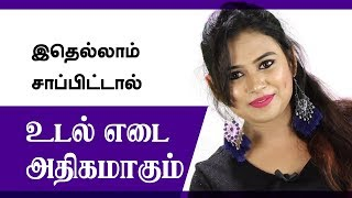 Weight Gain in 1 month with these food and tricks in Tamil