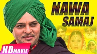 Nava Samaj  | New Punjabi Movie | Gurchet Chitarkar | Latest Punjabi Movies 2017