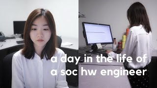 A Day in the Life of a SoC Hardware Engineer