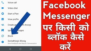 How to Block Someone on Facebook Messenger | Blocked on Messenger | Facebook Block (Hindi)