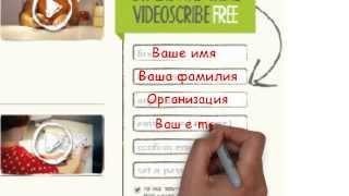 Как и где скачать программу Sparkol VideoScribe для создания рисованного видео(Прежде чем скачать программу и установить ее себе на комп, надо пройти по этой ССЫЛКЕ http://goo.gl/KtqJsv для реги..., 2014-02-26T20:05:17.000Z)