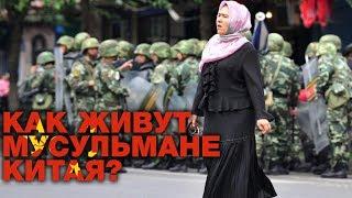 Уйгуры - народ-узник коммунистического Китая. Лунный календарь