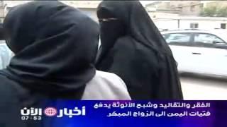 بيع بنات يمنيات اعمارهم اقل من سبعه سنوات