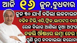 odia samachar   ajira odia news   odisha pride   16 june odia news    kaliya yojona new update today