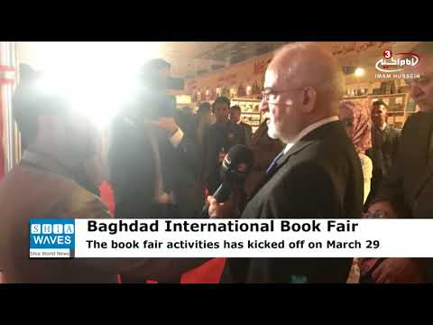 Imam Hussein Media Group continues its activities at Baghdad Int'l Fair