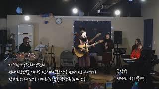 자우림 영원히영원히 (cover.) 음악1동 제4회 정기공연 2018/12/22