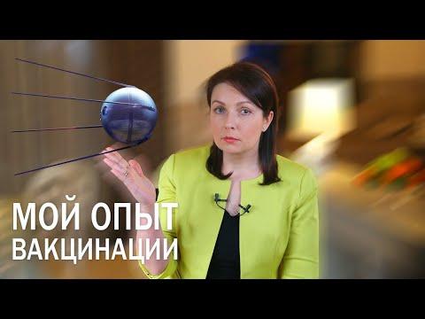 Вакцина от коронавируса Спутник V. Как я прививалась от COVID-19 в московской поликлинике