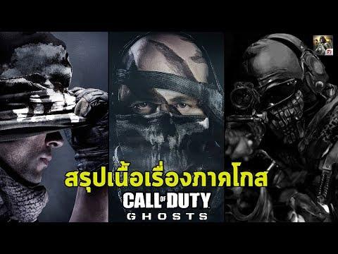 สรุปเนื้อเรื่อง Call Of Duty Ghost ตั้งแต่เริ่มต้นจนจบ Garena Call of Duty Mobile