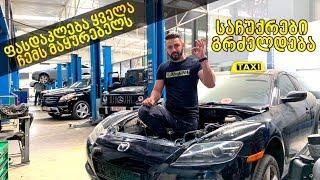 Drift Taxi - სერია #2 - ძრავის ამოღება და სავალის შემოწმება!