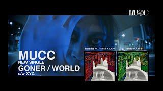 MUCC 『GONER/WORLD』 SPOT