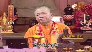 【唯心聖教安心真經35】  WXTV唯心電視台