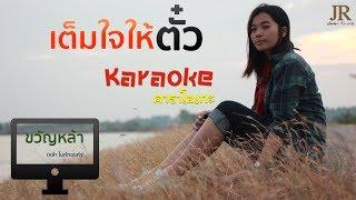 เต็มใจให้ตั๋ว - ขวัญหล้า (หล้า ไมค์ทองคำ6) [ karaoke ]
