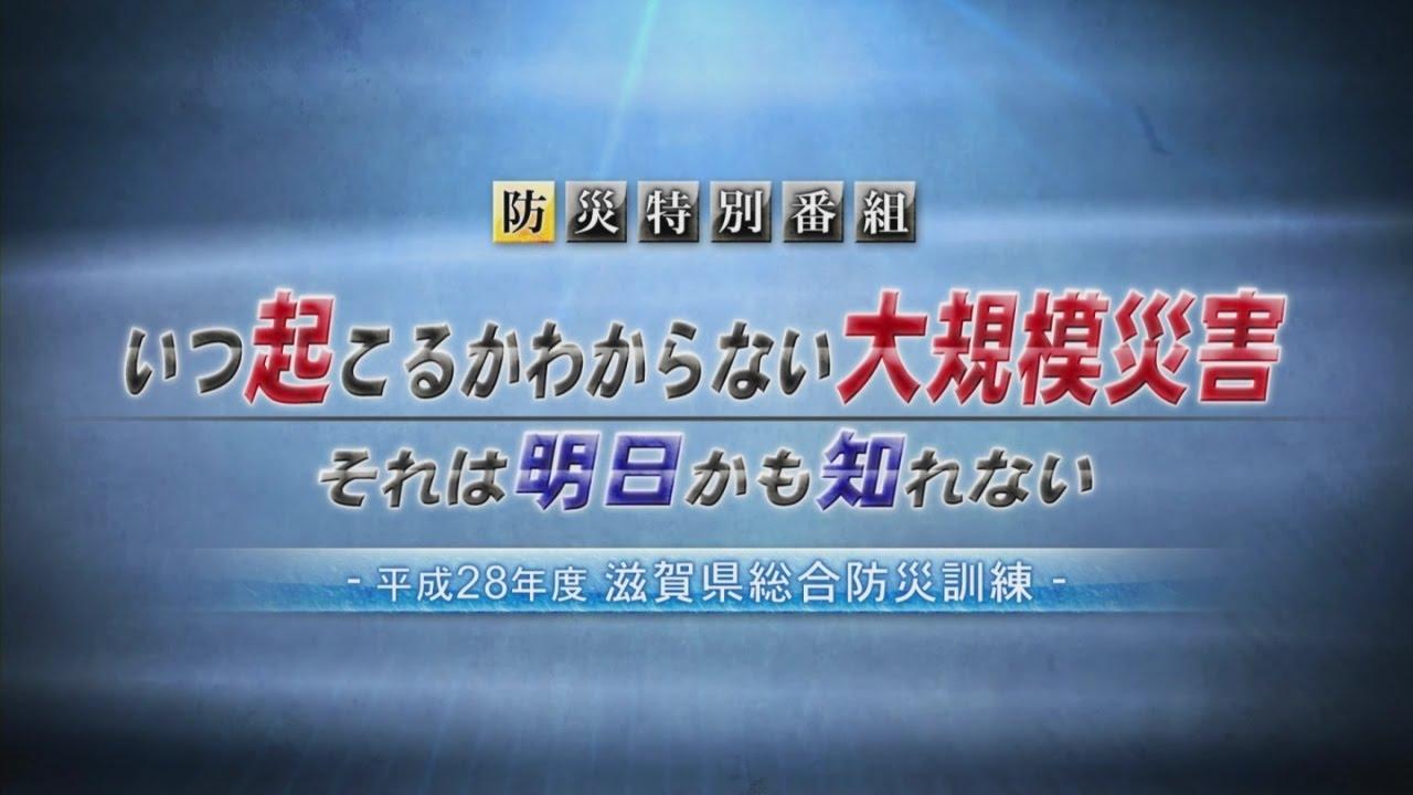 表 滋賀 番組 テレビ