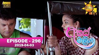 Ahas Maliga | Episode 296 | 2019-04-03 Thumbnail