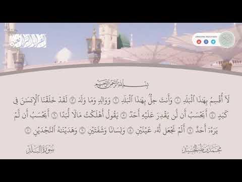 Surah Al Balad Muhammad Taha Al Junaid
