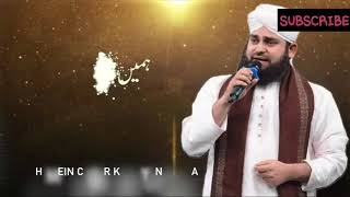 Ramzan ja raha hai 2018 || hafiz ahmad raza qadri