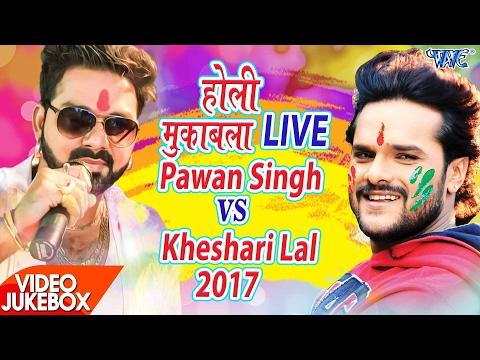 पवन सिंह और खेसारी में हुआ मुक़ाबला - देखिये कौन जीता !! Pawan Singh Vs Khesari Lal - Video JukeBOX |