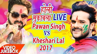 पवन सिंह और खेसारी में हुआ मुक़ाबला देखिये कौन जीता !! Pawan Singh Vs Khesari Lal JukeBOX |
