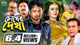 Chokher Dekha | Full Movie | Symon Sadik | Ahona | Shatabdi Wadud